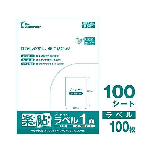 楽貼ラベル 1面(ノーカット) A4 (100枚入(100片))