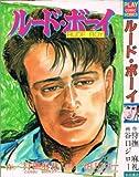 ルード・ボーイ / 谷口 ジロー のシリーズ情報を見る