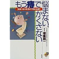もう痔で悩まない、かくさない―最新・痔の疾患の予防と治療 (Mokuba books)
