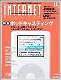 INTERNET magazine (インターネットマガジン) 2005年 11月号