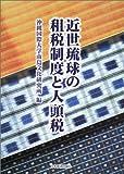 近世琉球の租税制度と人頭税