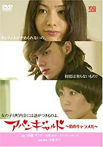 アバンギャルド~恋のキャラメル [DVD]