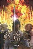 巌窟王 第11巻 [DVD]
