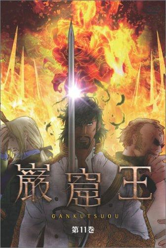 巌窟王 第11巻 [DVD]の詳細を見る