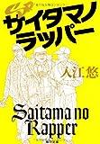 SRサイタマノラッパー (角川文庫)