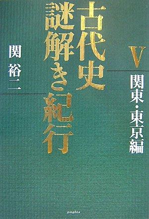 古代史謎解き紀行V 関東・東京編