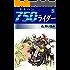 750ライダー(5)