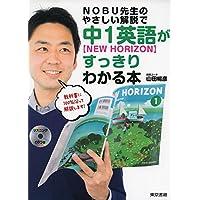 NOBU先生のやさしい解説で中1英語【New Horizon】がすっきりわかる本: 別冊解答/別冊単語帳/リスニングCD付き