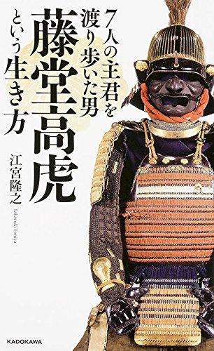 7人の主君を渡り歩いた男 藤堂高虎という生き方