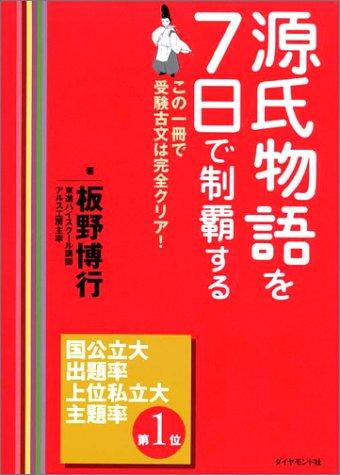 源氏物語を7日で制覇する―この1冊で受験古文は完全クリア!の詳細を見る