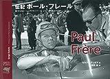 伝記ポール・フレール―偉大なるレーシングカードライバー&ジャーナリストの生涯