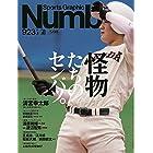 Number(ナンバー)923号 怪物たちのセンバツ。 (Sports Graphic Number(スポーツ・グラフィック ナンバー))