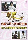 DVD&DJCD「魅惑ツアーズ 島崎信長&増田俊樹 編」前編[DVD]