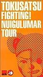 FIGHT! NUIGULUMAR TOUR [VHS]