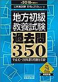 地方初級 教養試験 過去問350 2018年度 (公務員試験 合格の350シリーズ)