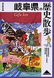 岐阜県の歴史散歩