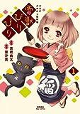 雷獣びりびり(1)-大江戸あやかし犯科帳- リュウコミックス