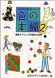 色の本棚〈2〉配色テクニックの基本と応用 (一夜漬けの専門家シリーズ)