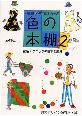 色の本棚〈2〉配色テクニックの基本と応用 (一夜漬けの専門家シリーズ)の詳細を見る