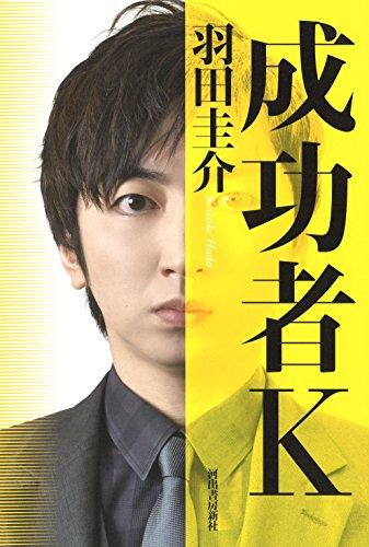 小説家・羽田圭介、女優・中神円(なかがみえん)と結婚