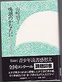 鳴潮(なるしお)のかなたに―伊号第六十七潜水艦とその遺族 (文春文庫)