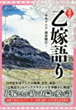 超解読 乙嫁語り ~中央アジア 探索騎行~ (三才ムックvol.930)