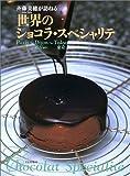 斉藤美穂が訪ねる世界のショコラ・スペシャリテ―パリ~ディジョン~東京