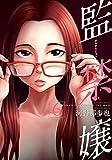 監禁嬢 コミック 1-6巻セット