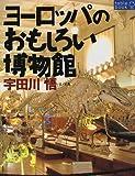 ヨーロッパのおもしろい博物館 (Table book)