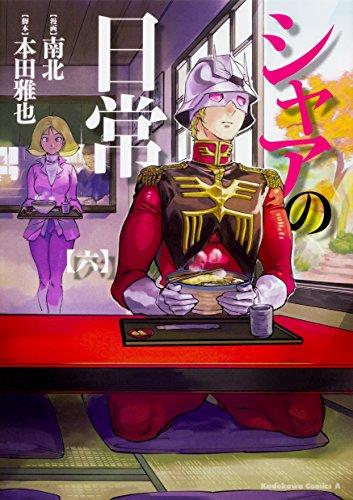 シャアの日常(6) (角川コミックス・エース)の詳細を見る