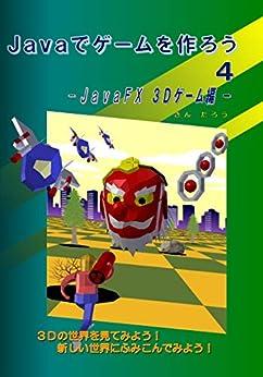 [きん たろう, 金子 明彦]のJavaでゲームを作ろう4: - JavaFX 3Dゲーム編 - Javaでゲームを作ろう (コンピューター)