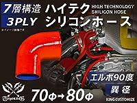ハイテクノロジー シリコンホース エルボ 90度 異径 内径 70Φ→80Φ レッド ロゴマーク無し インタークーラー ターボ インテーク ラジェーター ライン パイピング 接続ホース 汎用品