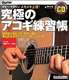 GMメキメキ上達! 究極のアコギ練習帳 (リットーミュージック・ムック)