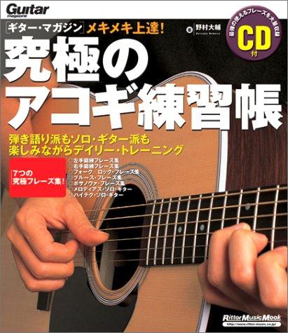 GMメキメキ上達! 究極のアコギ練習帳 (リットーミュージック・ムック)の詳細を見る