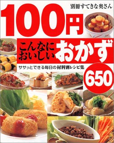 100円こんなにおいしいおかず650—ササッとできる毎日の材料別レシピ集 (別冊すてきな奥さん)