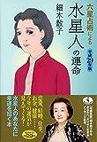 六星占術による水星人の運命〈平成29年版〉 (ワニ文庫)