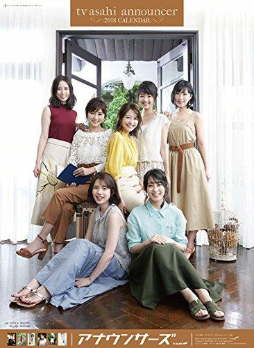 テレビ朝日女性アナウンサー 2018年カレンダー