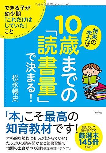 将来の学力は10歳までの「読書量」で決まる!の詳細を見る