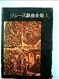 ラシーヌ戯曲全集〈第1巻〉 (1964年)