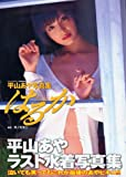 <title>#4: はるか―平山あや写真集</title>