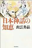 日本神話の知恵
