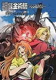 鋼の錬金術師 嘆きの丘の聖なる星 オフィシャルメモリアルファンブック (Guide book)