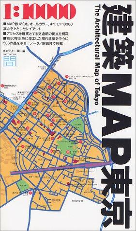 建築MAP東京の詳細を見る