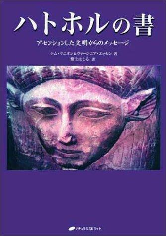 ハトホルの書—アセンションした文明からのメッセージ