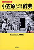 小笠原ことばしゃべる辞典 (小笠原シリーズ (3))