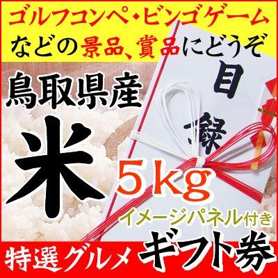 ギフト券セット【鳥取県産米5kg】