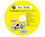 子供英会話&丸ごとチャンツ ForKids