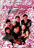 ハッピー・ブラザー [DVD] 画像
