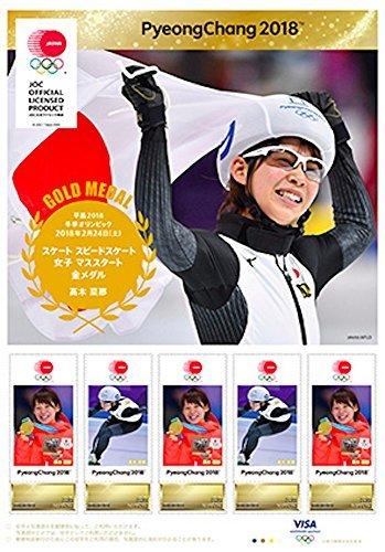 平昌オリンピック メダリスト 公式 フレーム切手 高木菜那 マススタート 金メダル スピードスケート 女子