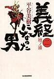 義経になった男(二)壇ノ浦 (ハルキ文庫 ひ 7-4 時代小説文庫)